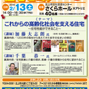 2/13(土)第8回 アース21きたかみ住宅セミナー開催!