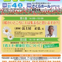 <予約制>2月4日(土)第9回アース21きたかみ住宅セミナーを開催!
