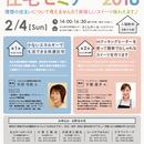 <予約制>2月4日(日)第10回アース21きたかみ住宅セミナー2018を開催!